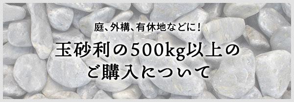 「石灰石 玉砂利」500kg以上のご購入