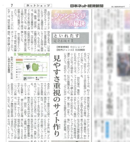 日本ネット経済新聞 2020年5月28日号に取材掲載されました。