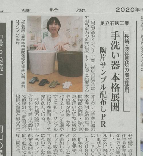 山陽新聞 2020年5月29日号に取材掲載されました。
